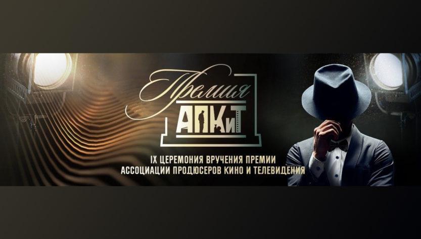 Церемония вручения премии АПКиТ