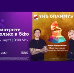 Grammy на Okko