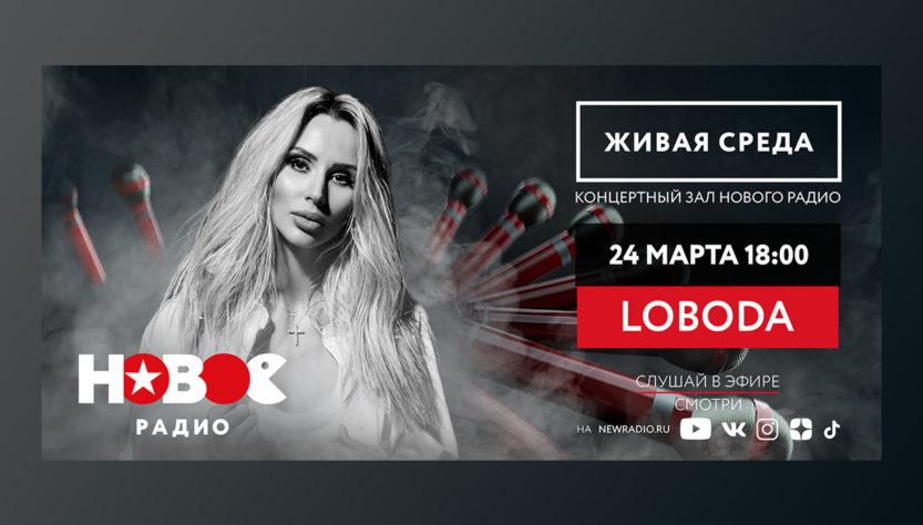 LOBODA концерт на Новом Радио