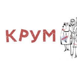 Крум_Александринский_театр_на_Okko