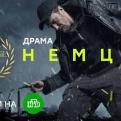Немцы ММКФ_НТВ
