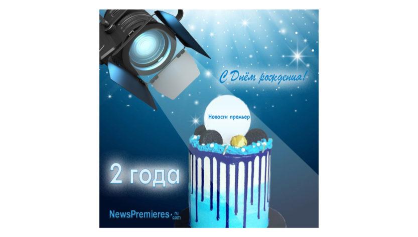 2 года порталу Новости премьер