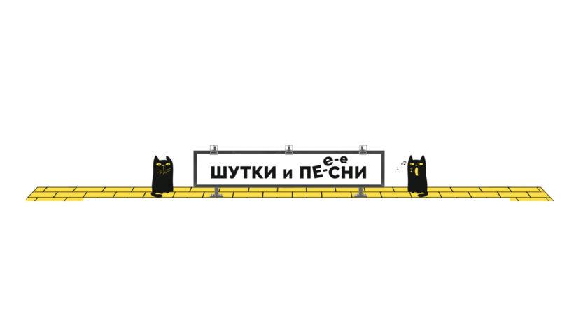 Обновленное Юмор ФМ