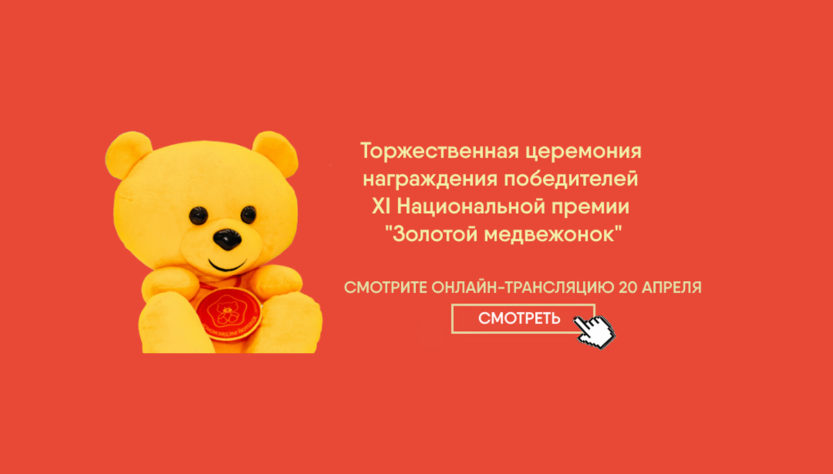 Онлайн-трансляция Золотой медвежонок