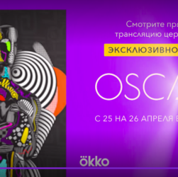 Оскар на Окко