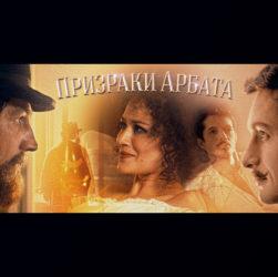 Призраки Арбата на телеканале ТВЦ