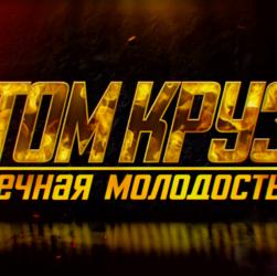 Том Круз Вечная молодость на Первом канале
