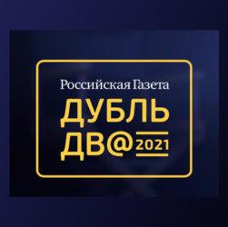 Фестиваль Российской газеты Дубль два