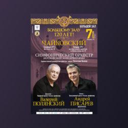 120 лет Большому залу консерватории