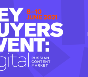 Key Buyers Event 2021