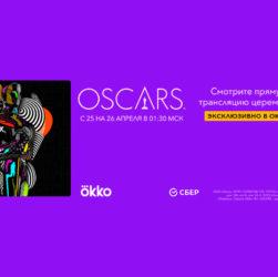 Oscar Pre Party на радио Energy