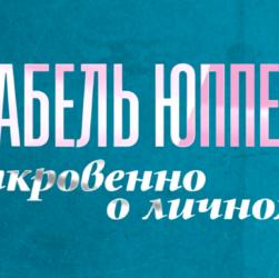 Изабель Юппер Откровенно о личном на Первом канале