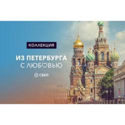 Из Петербурга с любовью на Okko