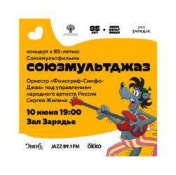 Концерт_Союзмультджаз в Зале Зарядье
