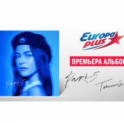 Презентация альбома Елены Темниковой на Европе плюс