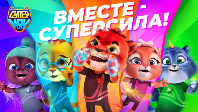 СуперМяу-премьера-на-IVI