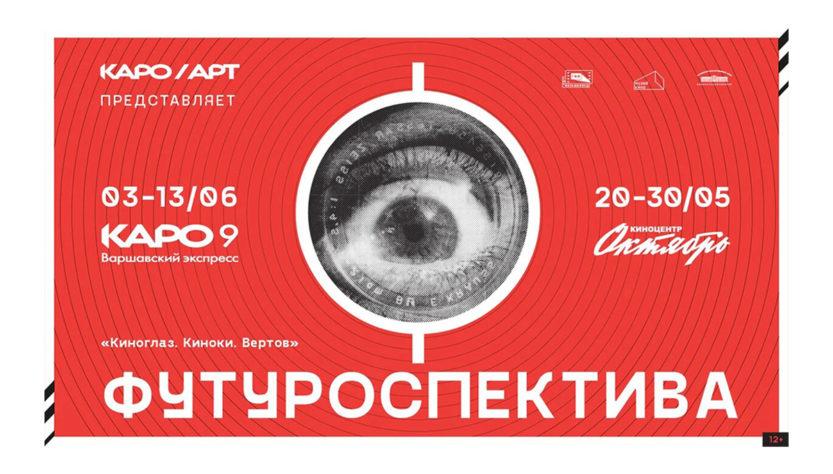 Футуроспектива Дзига Вертов