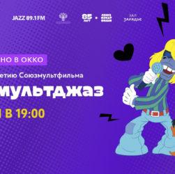 Союзмультджаз онлайн трансляция на Okko
