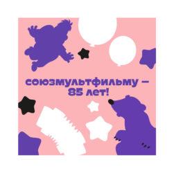 Союзмультфильму 85 лет