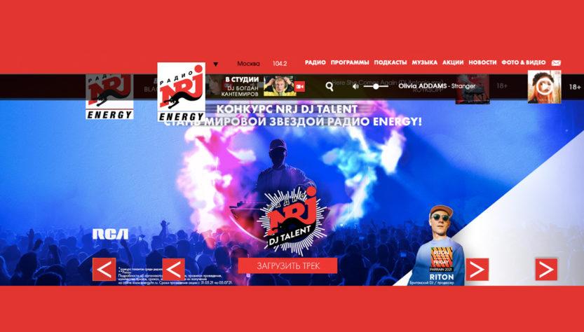 NRJ DJ Talent на Радио NRJ