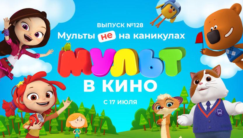 Мульт_в_кино_128 в прокате