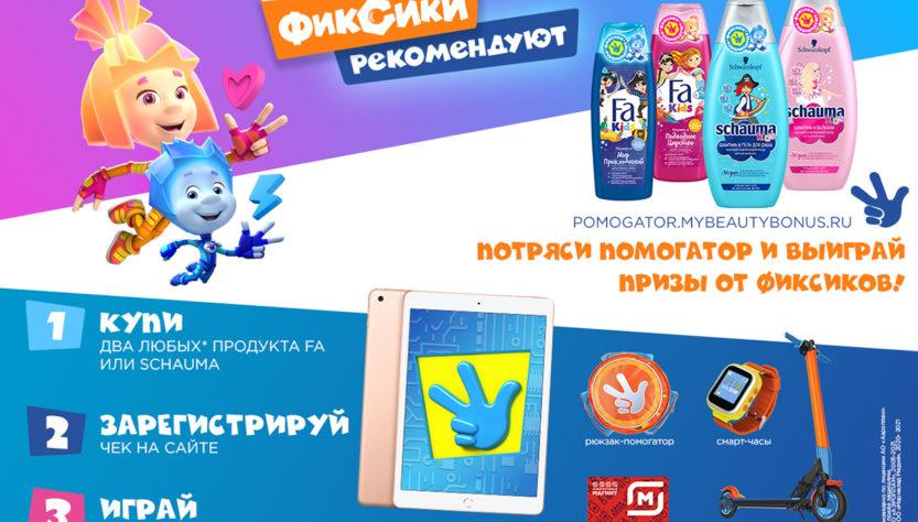 Акция Фиксики в сети магазинов Магнит