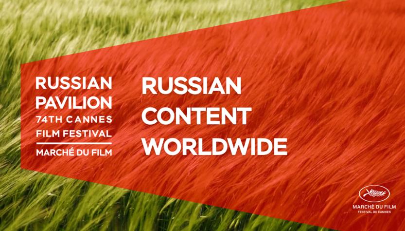 Российский павильон на Marche du Film в Канне