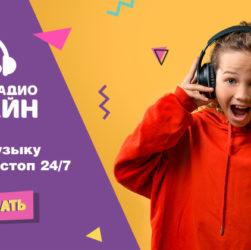День знаний на Детском радио
