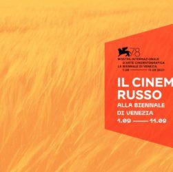 Россия на Венецианском кинофестивале