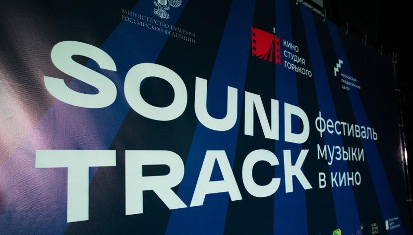 Фестиваль_Soundtrack