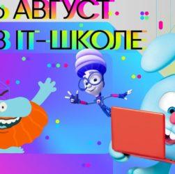 Образовательные мастер-классы Смешариков