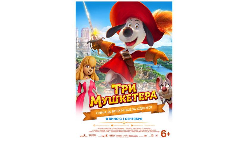 Анимационный фильм Три мушкетера в прокате