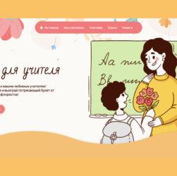 Детское радио_Букет_для_учителя