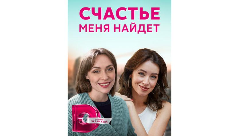 Счастье меня найдет на телеканале Dомашний