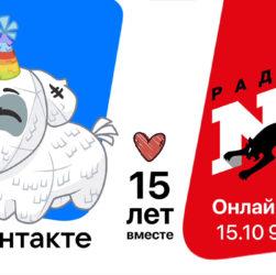 День рождения NRJ и Вконтакте