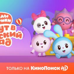 Малышарики на Кинопоиск HD и Яндекс Музыке
