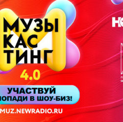 Новое_Радио открывает_свежие_лица_шоу_бизнеса_на_конкурсе_«Музыкастинг»