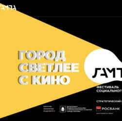 Фестиваль социального кино_Лампа