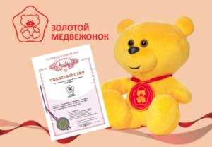 Золотой медвежонок получил государственный товарный знак