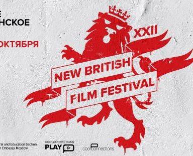 Фестиваль новое британское кино